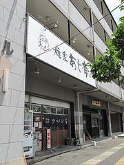 外観@台湾ラーメン・麺家味齊(味斉・味千)