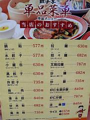 14メニュー:おすすめ単品@中華・餃子李・薬院