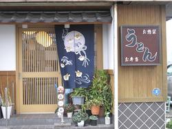 2惣菜・弁当@満福うどん