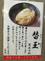 メニュー:替玉150円@博多一幸舎・博多デイトス