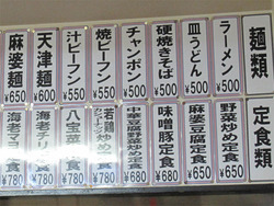 4メニュー:麺・定食@知味観