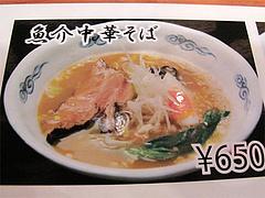 メニュー:魚介中華そば650円@めん屋とんでもねえ・春吉