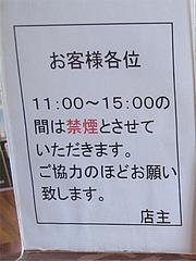 店内:禁煙タイム@蔵出し味噌・麺場・彰膳・東福岡店
