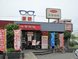 1外観@ウエスト中華麺飯