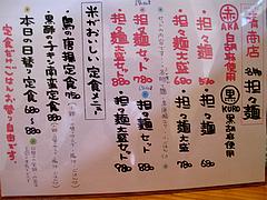メニュー:名物坦々麺と定食@晴商店(はれしょうてん)・福岡市南区那の川