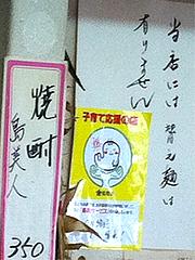メニュー:替玉なし@潘陽軒本店(ばんようけん)・久留米