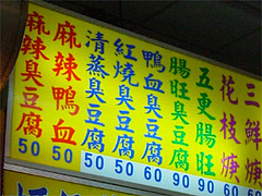 士林夜市の臭豆腐の店@台湾・台北