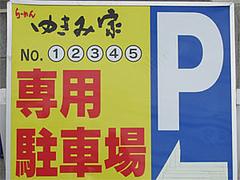 外観:専用駐車場@らーめん・ゆきみ家