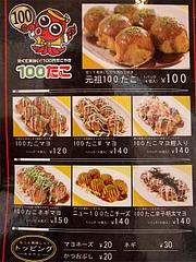 メニュー@100たこ・西新商店街