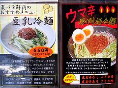 メニュー:夏季限定の冷麺@ラーメン暖暮・博多中洲店