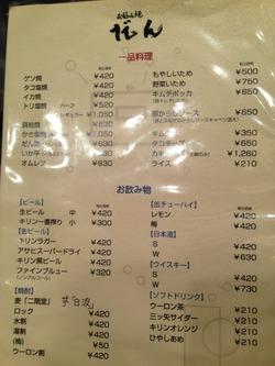 3飲み物とおつまみ@お好み焼だん