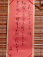 16店内:細腕繁盛記@居酒屋・酒菜の店みき・大橋