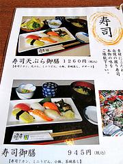 メニュー:ランチ・寿司@十徳や・春日上白水店