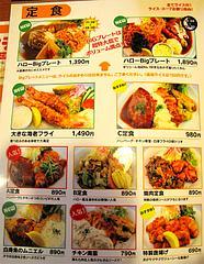 メニュー:定食1(ライス・スープおかわり無料)@ハローコーヒー清水店