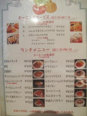 14メニュー・モーニング・ランチ@横浜ハイボール