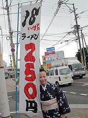1外観:250円@18(いっぱち)ラーメン・春日・大土居店