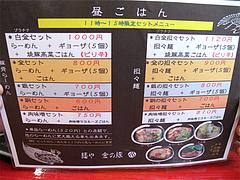 7メニュー:ランチ@麺や・金の豚・ラーメン・野方