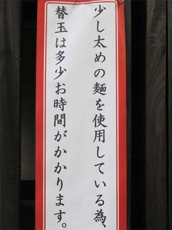 11フトメン@須恵三洋軒博多