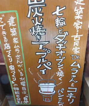 16アップルパイ@のらり食堂・アルク
