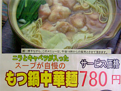 もつ鍋中華麺ポップ@うちだ屋清川店