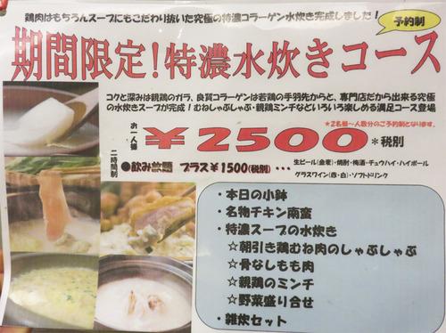 6メニュー水炊き1