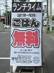 メニュー:ランチタイムサービス@博多ラーメン麺王・名島店