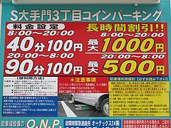 今日の駐車場:S大手門3丁目コインパーキング@讃岐うどん志成(しなり)