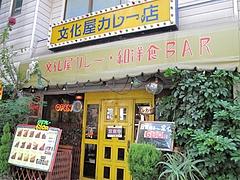 外観@文化屋カレー店・博多区住吉