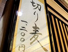 メニュー:切り麦(小麦麺)1200円@手打ち蕎麦・やぶ金・天神・大名