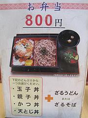 メニュー:お弁当@笹うどん・小笹