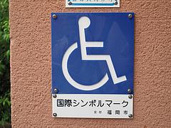 外観:車椅子OK@ピエトロ・バルコーネ・長尾店