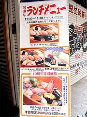 1メニュー:ひょうたん定食・ジャンボ定食・本日の特選ネタづくし@ひょうたん寿司・天神・新天町