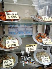 メニュー:見本@中国飯店・福岡市中央区平和