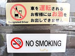 外観:禁煙@そば処武蔵・春日