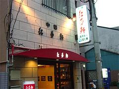 紅蓉軒(こうようけん)の外観@福岡市中央区春吉