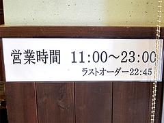店内:営業時間@生蕎麦・玄・天神