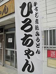 外観:牛すじ煮込みうどん@小倉名物肉うどん・ひろちゃん・上牟田