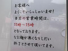 18店内:営業時間と定休日@讃岐うどん薫(かおる)