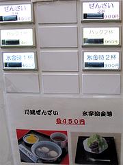 メニュー:ぜんざいと氷かき@川端ぜんざい・博多川端商店街