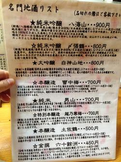 7日本酒メニュー@春夏秋冬