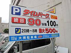 8外観:駐車場@再来軒・馬出