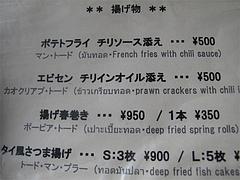9メニュー:揚げ物@タイ料理・THAI CAFE KATI(タイカフェ・カティ)・京都