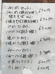 メニュー:天福飯店@麺屋・福芳亭ラーメン・平尾