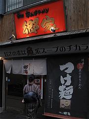2外観@ラーメン・中華そば・郷家・天神店
