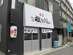 2外観@博多担々麺まるみや・渡辺通り店・春吉