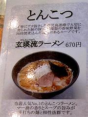 メニュー:玄瑛流ラーメン670円@麺劇場・玄瑛