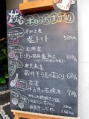 メニュー:おすすめ@ウォーターダイニング蔵音・博多駅東