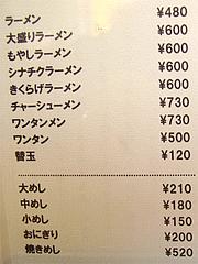 メニュー:ラーメン他単品@ラーメンやまもと春日本店