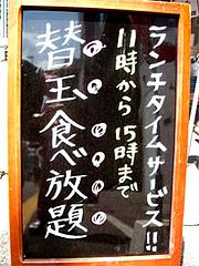 ランチ替玉食べ放題@中州ラーメン大黒(だいこく)2号店