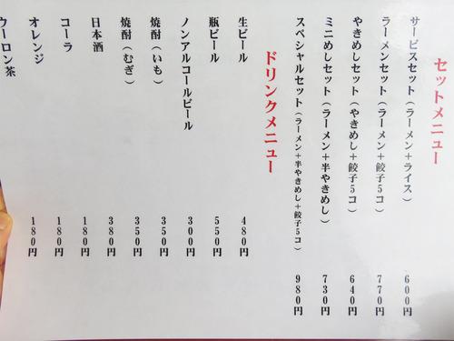 16メニュー2